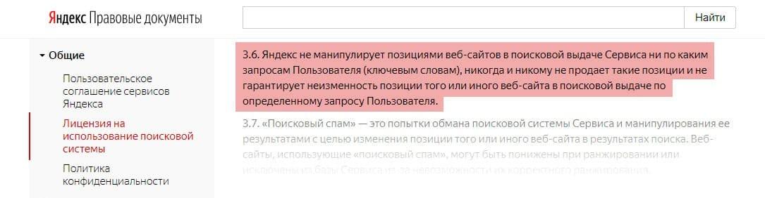 Договор техническое задание оптимизация сайта подбор запросов контекстная реклама аналог яндекс директ в mail.ru